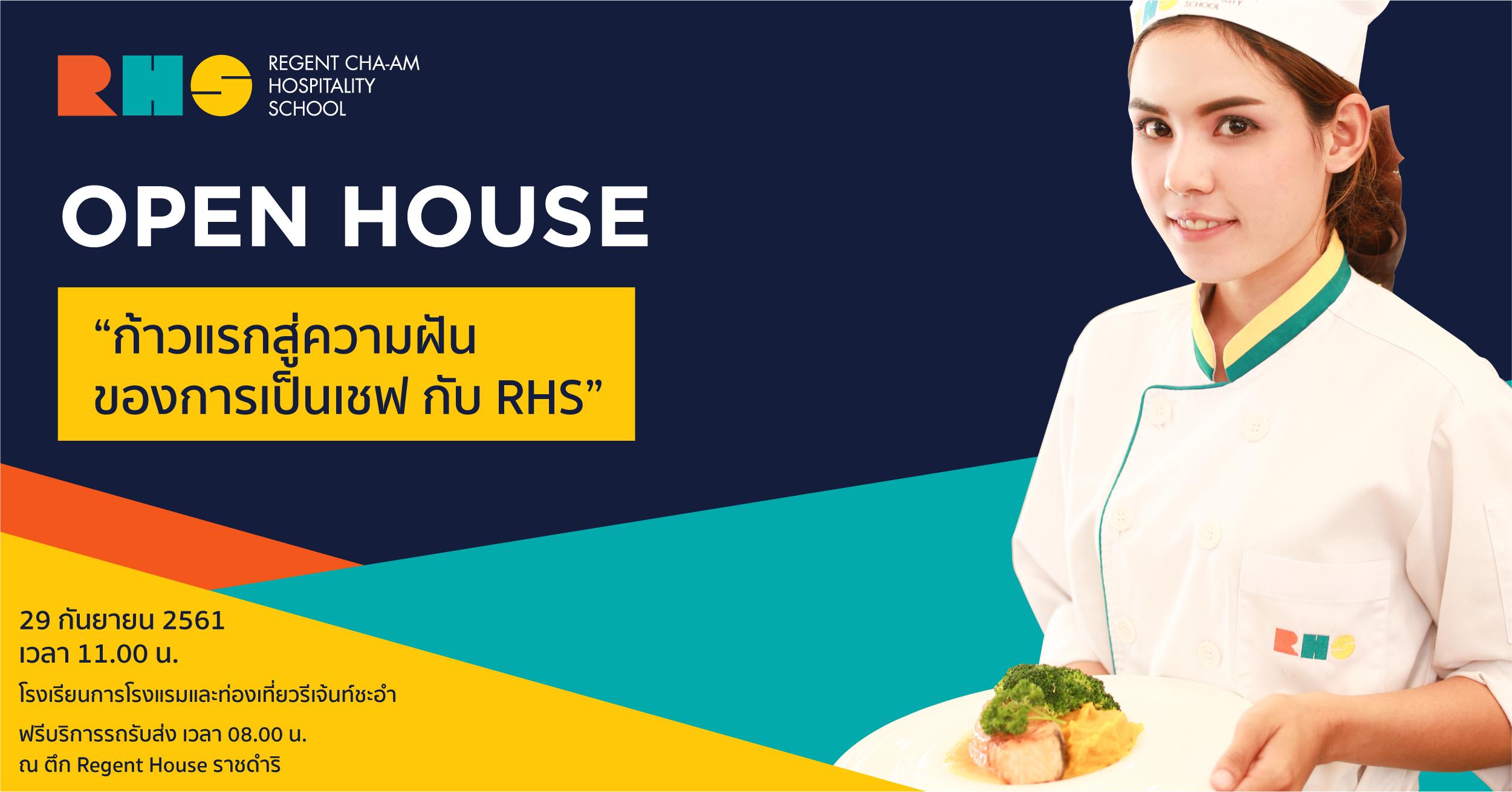 """ลงทะเบียนร่วมงานฟรี Open House """"ก้าวแรกสู่ความฝันของการเป็นเชฟกับ RHS"""" 29 กันยายน 2561"""