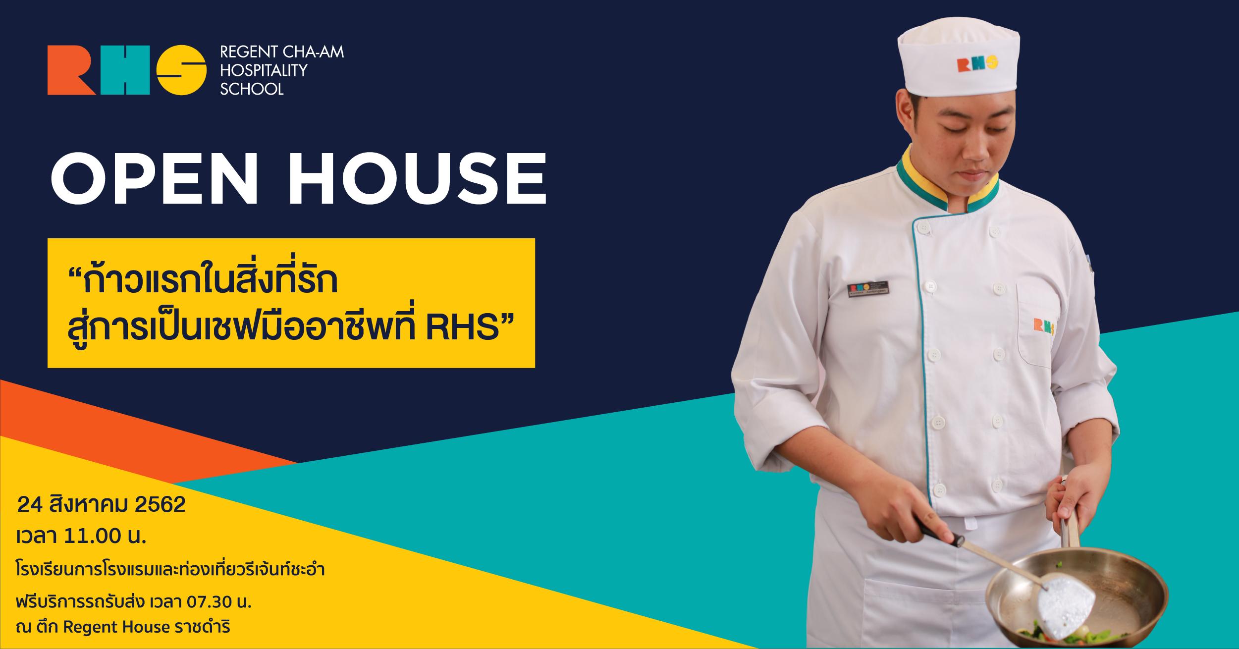 """ลงทะเบียนร่วมงานฟรี Open House """"ก้าวแรกในสิ่งที่รัก สู่การเป็นเชฟมืออาชีพที่ RHS"""" 24 สิงหาคม 2562"""